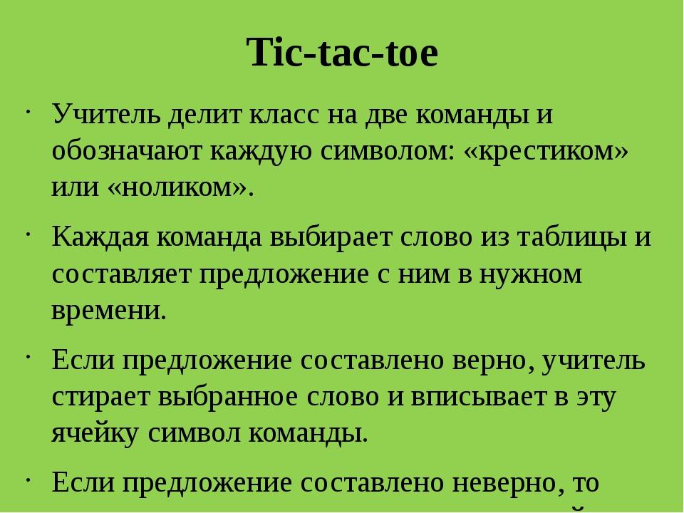 Tic-tac-toe Учитель делит класс на две команды и обозначают каждую символом:...