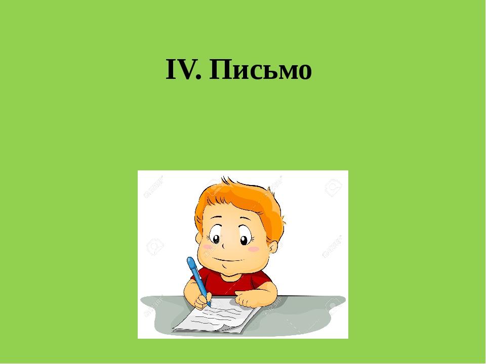 IV. Письмо