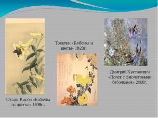 Охара Косон «Бабочка на цветке» 1808г.. Дмитрий Кустанович «Полет с фиолетов