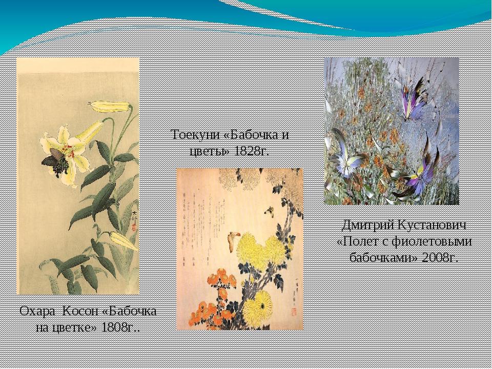 Охара Косон «Бабочка на цветке» 1808г.. Дмитрий Кустанович «Полет с фиолетов...