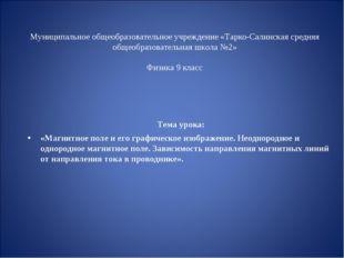 Муниципальное общеобразовательное учреждение «Тарко-Салинская средняя общеобр