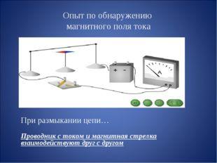 Опыт по обнаружению магнитного поля тока При размыкании цепи… Проводник с ток