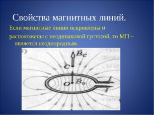 Свойства магнитных линий. Если магнитные линии искривлены и расположены с нео