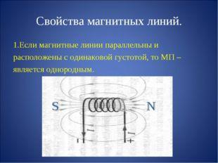 Свойства магнитных линий. 1.Если магнитные линии параллельны и расположены с