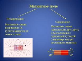Магнитное поле Неоднородное. Однородное. Магнитные линии искривлены их густот