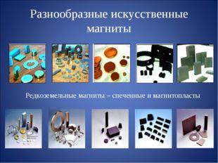 Разнообразные искусственные магниты Редкоземельные магниты – спеченные и магн