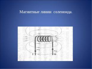Магнитные линии соленоида.