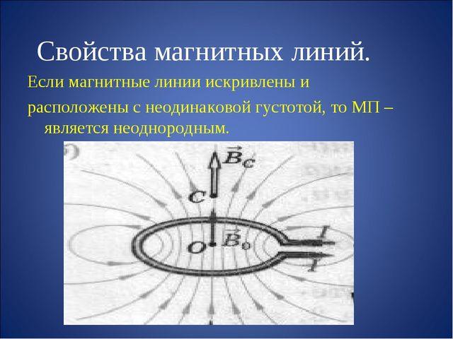 Свойства магнитных линий. Если магнитные линии искривлены и расположены с нео...