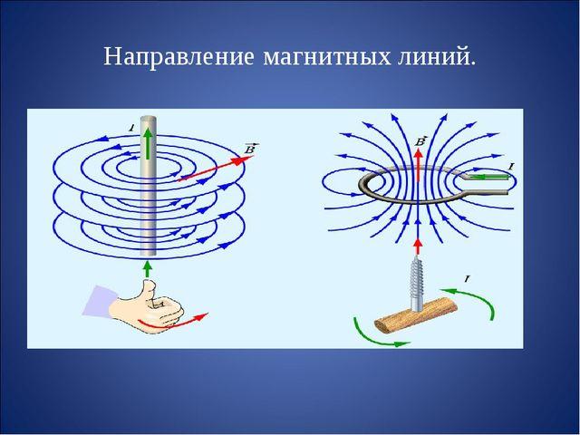 Направление магнитных линий.