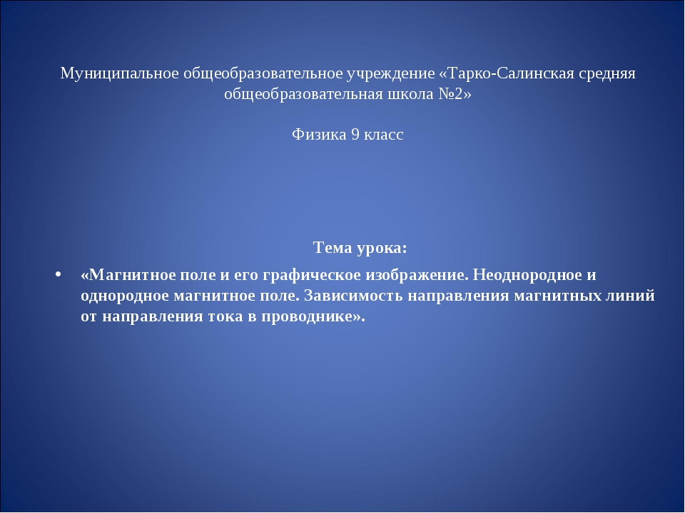 Муниципальное общеобразовательное учреждение «Тарко-Салинская средняя общеобр...