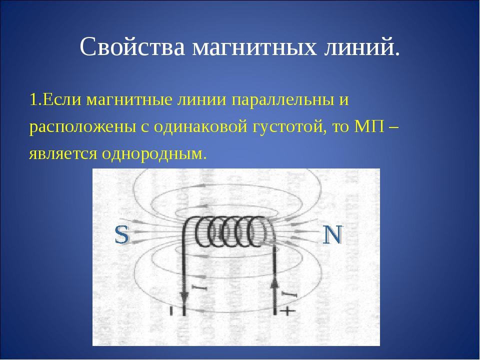 Свойства магнитных линий. 1.Если магнитные линии параллельны и расположены с...