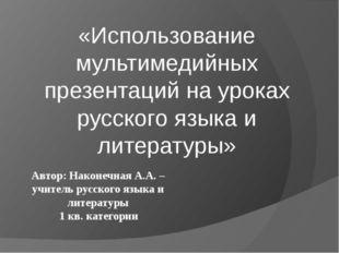 «Использование мультимедийных презентаций на уроках русского языка и литерату