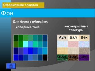 Использование цвета На одном слайде рекомендуется использовать три-четыре цв