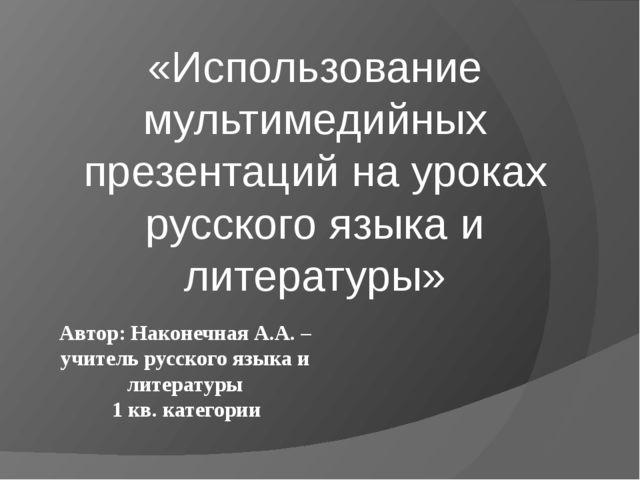 «Использование мультимедийных презентаций на уроках русского языка и литерату...