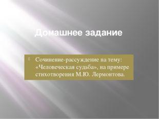 Домашнее задание Сочинение-рассуждение на тему: «Человеческая судьба», на при