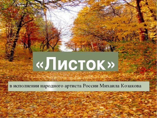 «Листок» в исполнении народного артиста России Михаила Козакова