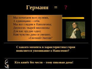 С какого момента в характеристике героя появляется упоминание о Наполеоне? К
