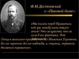 Ф.М.Достоевский о «Пиковой даме»: «Мы пигмеи перед Пушкиным, нет уж между на