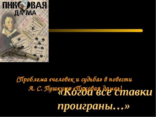 «Когда все ставки проиграны…» (Проблема «человек и судьба» в повести А. С. П...