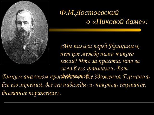 Ф.М.Достоевский о «Пиковой даме»: «Мы пигмеи перед Пушкиным, нет уж между на...