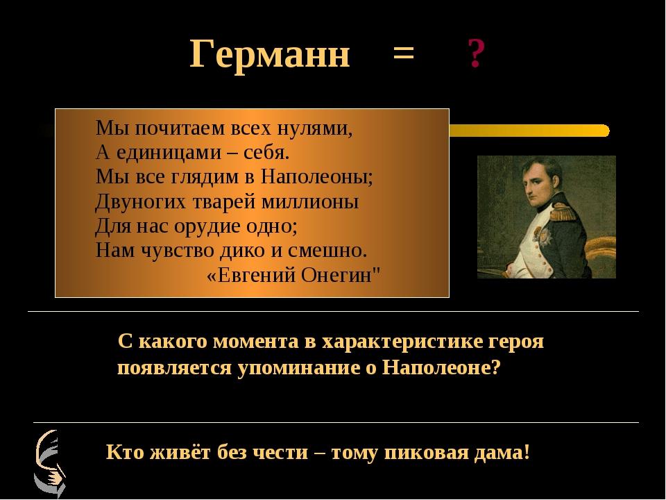 С какого момента в характеристике героя появляется упоминание о Наполеоне? К...