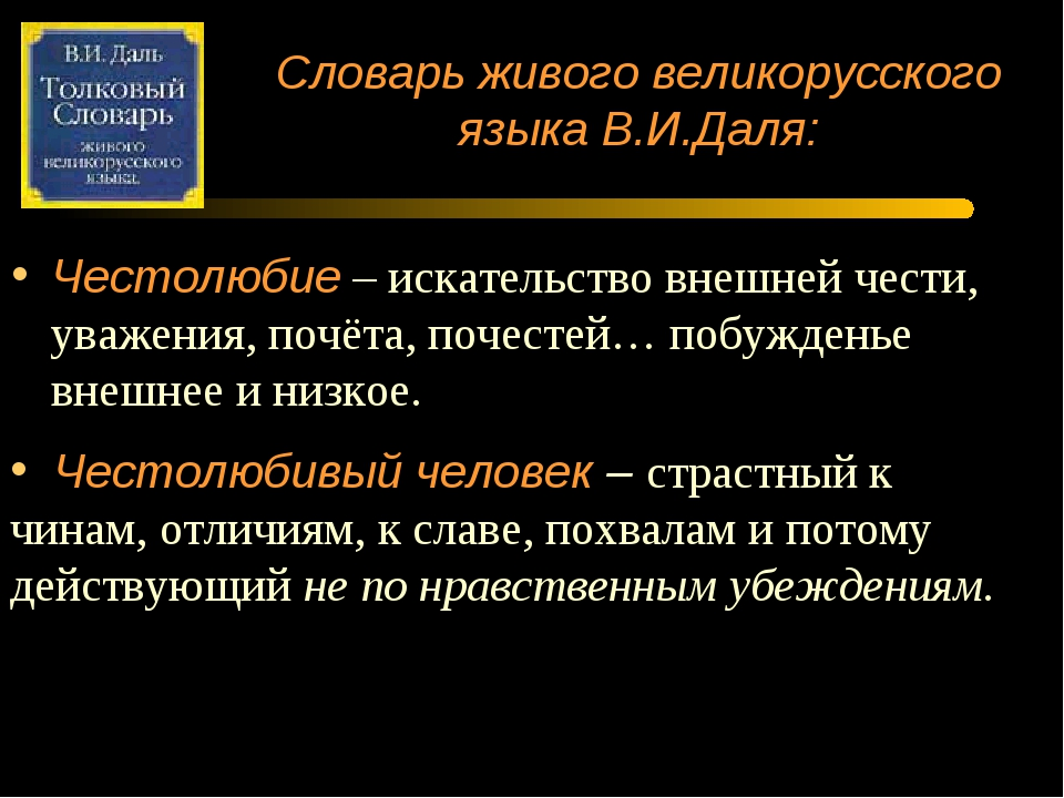 Честолюбие – искательство внешней чести, уважения, почёта, почестей… побужден...