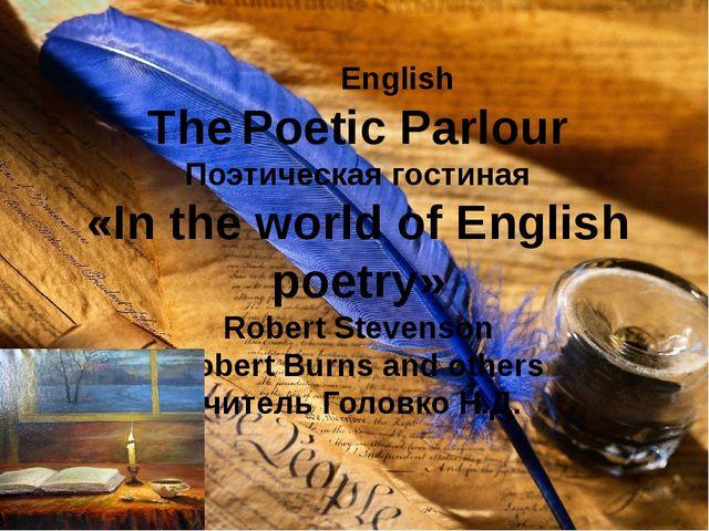 English The Poetic Parlour Поэтическая гостиная «In the world of English poe...