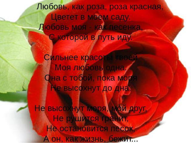 Любовь, как роза, роза красная, Цветет в моем саду. Любовь моя - как песенка...
