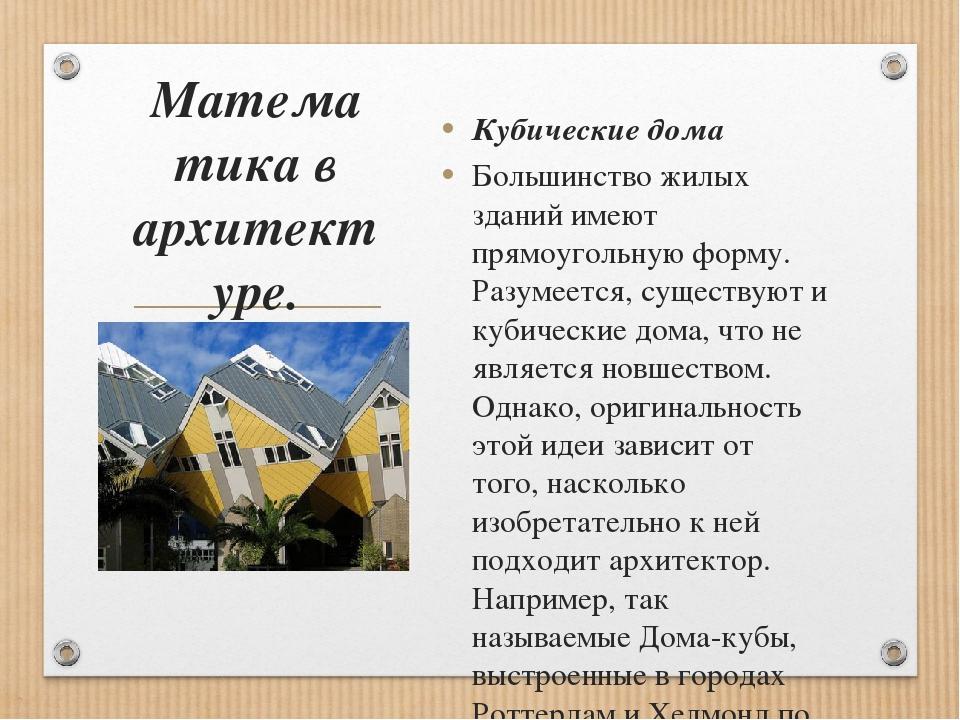 Математика в архитектуре. Кубические дома Большинство жилых зданий имеют прям...