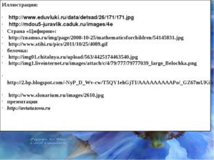Список использованных источников. Иллюстрации: http://www.eduvluki.ru/data/d
