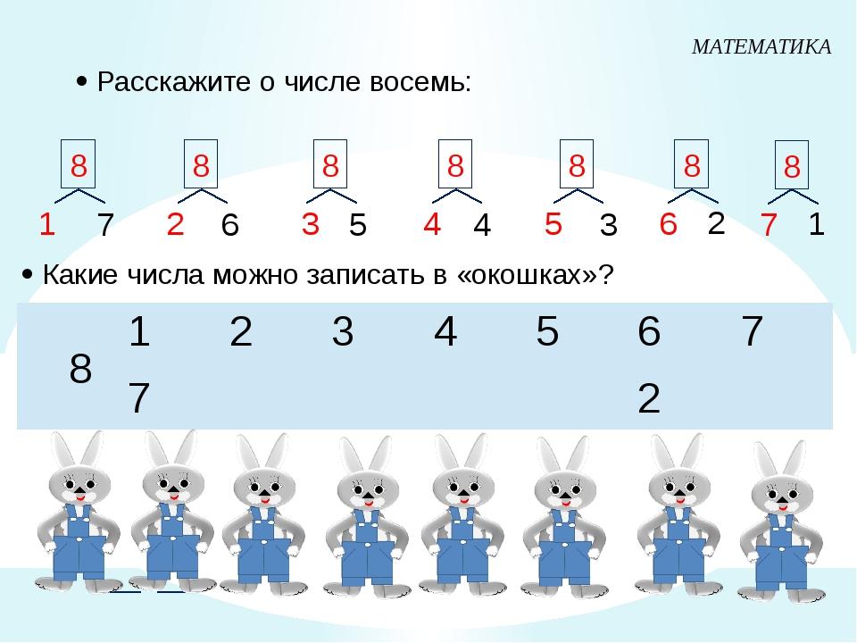  Расскажите о числе восемь: 7 6 5 4 3 2 1 8  Какие числа можно записать в «...