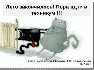 Лето закончилось! Пора идти в техникум !!! Автор - составитель: Ефременко Е.В