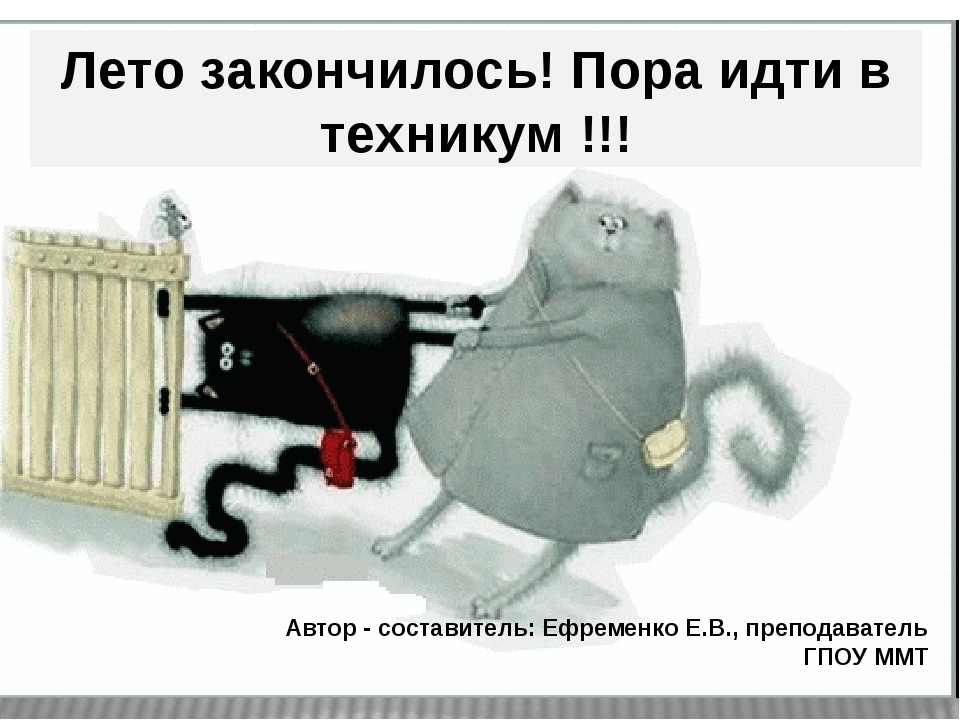 Лето закончилось! Пора идти в техникум !!! Автор - составитель: Ефременко Е.В...