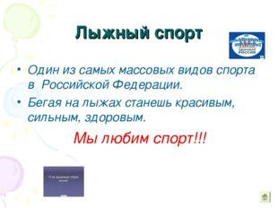 Лыжный спорт Один из самых массовых видов спорта в Российской Федерации. Бега