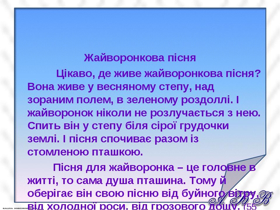 Жайворонкова пісня Цікаво, де живе жайворонкова пісня? Вона живе у весняному...