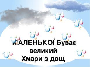 МАЛЕНЬКОЇ Буває великий Хмари з дощ