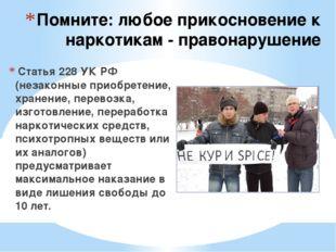 Помните: любое прикосновение к наркотикам - правонарушение Статья 228 УК РФ (