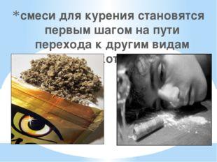 смеси для курения становятся первым шагом на пути перехода к другим видам нар