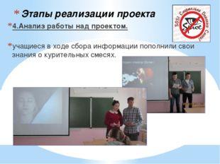 Этапы реализации проекта 4.Анализ работы над проектом. учащиеся в ходе сбора