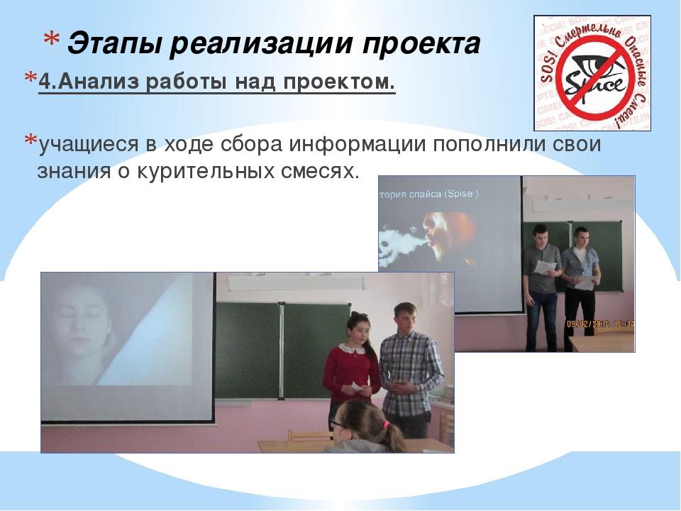 Этапы реализации проекта 4.Анализ работы над проектом. учащиеся в ходе сбора...