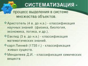 СИСТЕМАТИЗАЦИЯ - процесс выделения в системе множества объектов. Аристотель (