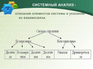 СИСТЕМНЫЙ АНАЛИЗ - описание элементов системы и указание их взаимосвязи.