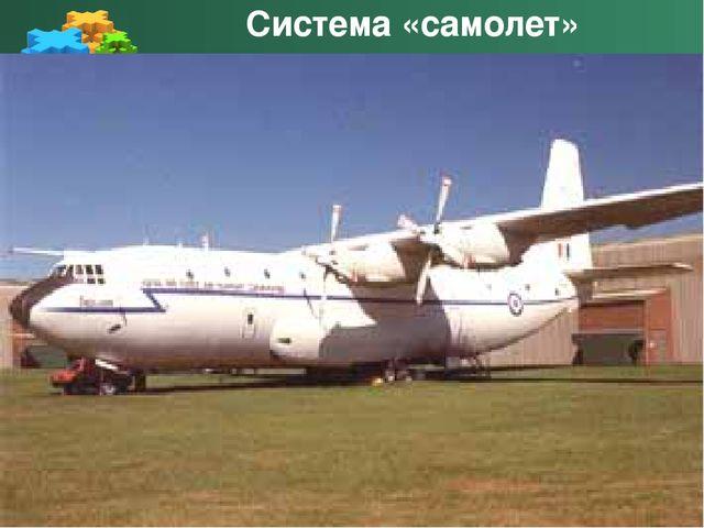 Система «самолет»