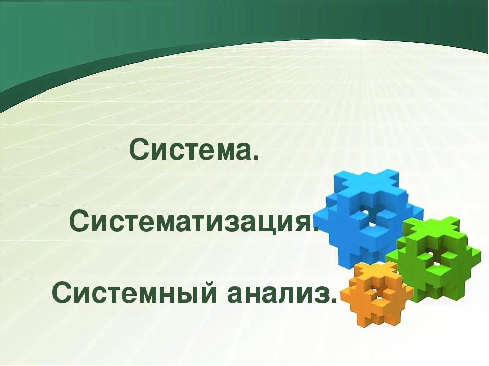 Система. Систематизация. Системный анализ. LOGO