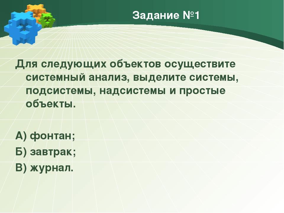 Задание №1 Для следующих объектов осуществите системный анализ, выделите сист...