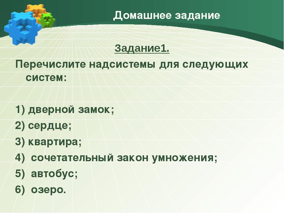 Домашнее задание Задание1. Перечислите надсистемы для следующих систем: 1) дв...