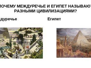 ПОЧЕМУ МЕЖДУРЕЧЬЕ И ЕГИПЕТ НАЗЫВАЮТ РАЗНЫМИ ЦИВИЛИЗАЦИЯМИ? Междуречье Египет