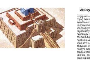 Зиккурат (ziggurats— святые горы). Мощные культовые башни, напоминали квадрат