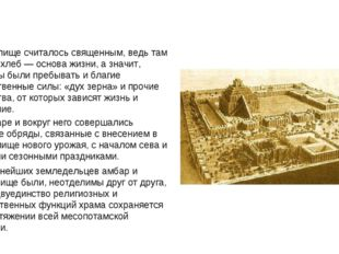 Хранилище считалось священным, ведь там лежал хлеб — основа жизни, а значит,