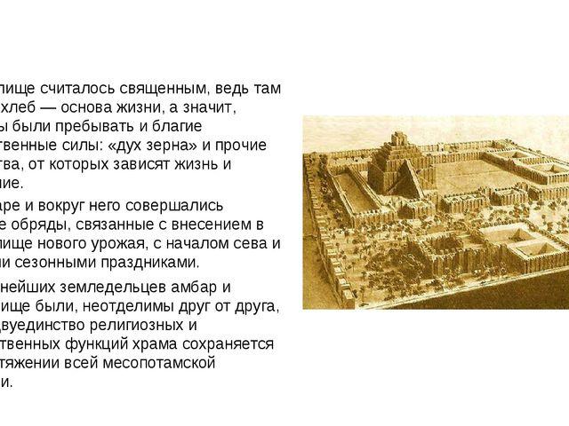 Хранилище считалось священным, ведь там лежал хлеб — основа жизни, а значит,...